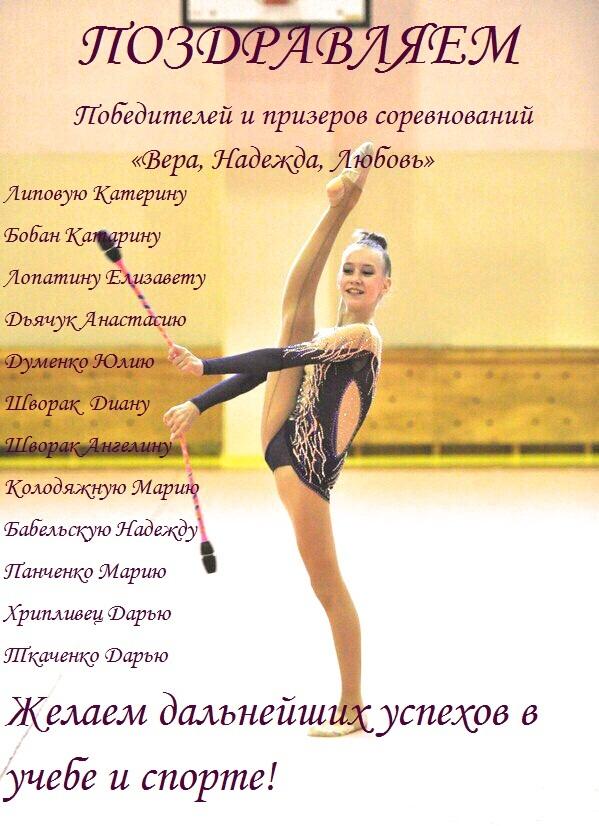 Поздравляем победителей и призеров соревнований по художественной гимнастике «Вера, Надежда, Любовь»