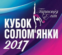 Відкрита першість СК «Гармонія-Еліт» «Кубок Солом'янки» 30.09-1.10.2017
