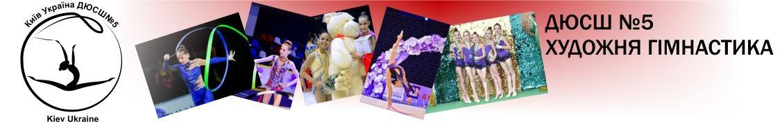 ДЮСШ №5 отделение художественной гимнастики Украина, Киев. - Отделение художественной гимнастики ДЮСШ №5 было открыто в 2000 году. Школа имеет свои хорошие традиции и достижения.  Дети занимаются в двух залах на трех гимнастических площадках с ковровым покрытием 14 на 14 м. Приглашаем девочек 4-9 лет в нашу школу. Мы поможем им стать здоровыми, красивыми, грациозными и достигнуть высоких результатов в спорте.