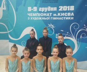 Чемпіонат м. Києва з художньої гімнастики 08-09.12.18